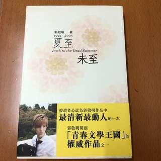 郭敬明 小說