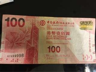 靚號碼 NO:GT999998 2014 中國銀行  非直版