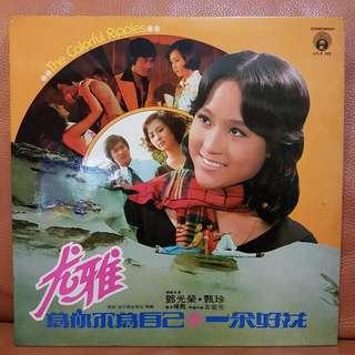 尤雅 - 水涟漪  OST Vinyl Record