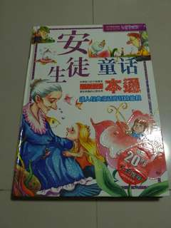 Chinese Book - Fairy tales (220 pages) with han yu pin yin