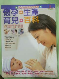 Pregnancy reference book