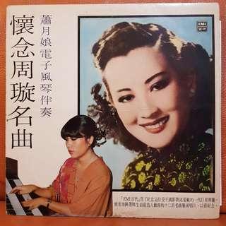 怀念周旋名曲 (电子风琴) Vinyl Record