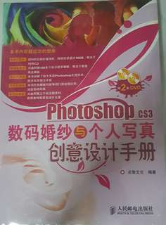 Photoshop Guide Book (Specially for editing wedding photo)