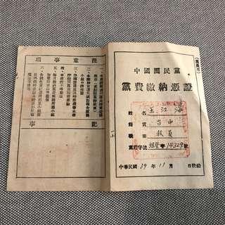 🚚 中國國民黨黨費繳納憑證 民國39年11月發給 文獻 文件 老東西 古董