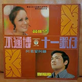 黄小冬*刘福助 - 不通博 (福建) Vinyl Record