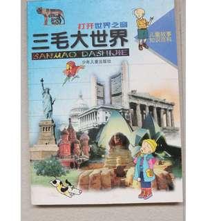 Chinese Book : 三毛大世界 (儿童故事知识百科)