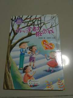 Chinese Book - Everyone bully me with han yu pin ying