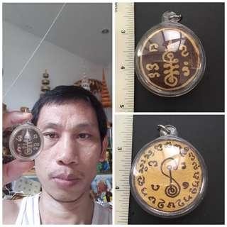 Mai Pai Tan Rian