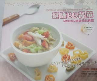 Cook Book for Baby