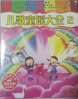 Children Song CD (6pcs)