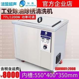 潔盟超聲波清洗機 ST-240 容量 77L