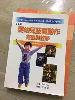 🚚 嬰幼兒肢體動作經驗與教學