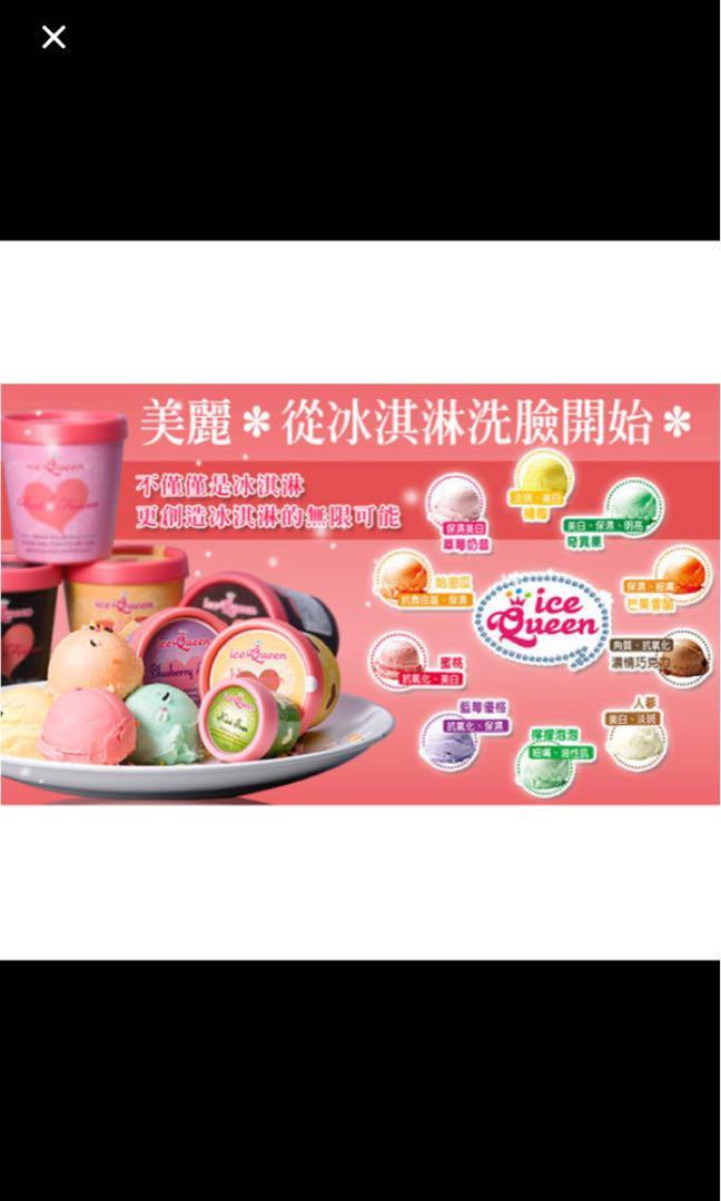 (免運)ARWIN 雅聞 BIOCHEM 倍優 Ice Queen 冰淇淋樣氨基酸美容皂/草莓奶昔 洗面乳 潔顏乳