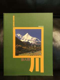 四川旅遊書