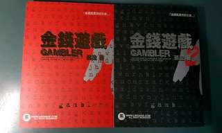 【孤泣 著】金錢遊戲 系列 01 02 / Gambler