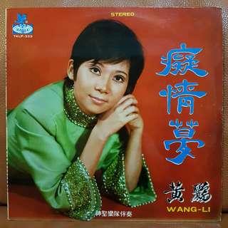 黄鹂 - 痴情梦 Vinyl Record
