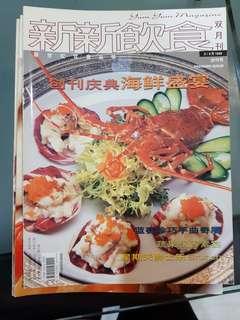 Yum Yum Magazine新新饮食1-10期
