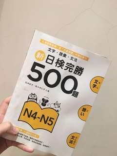 🚚 日檢N4-N5練習題