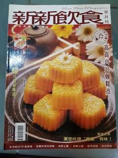 Yum Yum Magazine 新新饮食