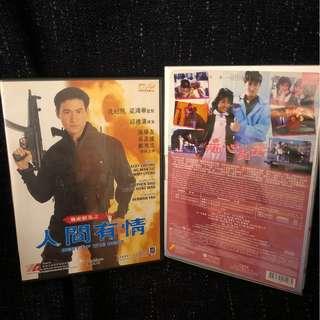 二手 99%NEW DVD 張學友系列 - 痴心的我 + 人間有情 (共2隻)