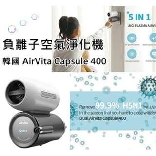 (全新) Airvita Capsule 400 負離子空氣淨化器