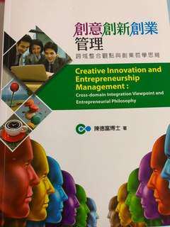 🚚 創意創新創業管理