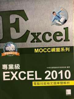 🚚 Excel 電腦技能檢定題庫暨解析