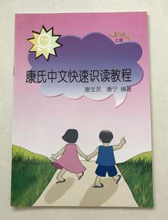 Chinese reader stories upper series