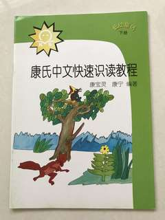 Chinese reader stories lower series