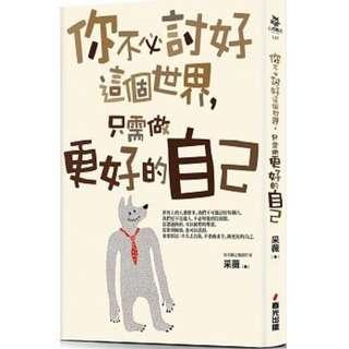 (省$18)<20180331 出版 8折訂購台版新書>你不必討好這個世界,只需做更好的自己, 原價 $93, 特價 $75