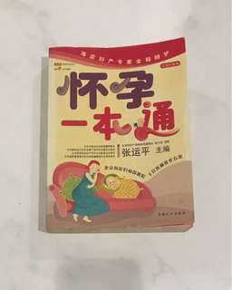 怀孕一本通 Pregnancy Reference Book