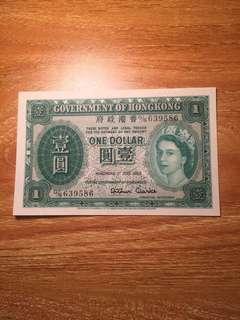 1952年香港政府壹圓