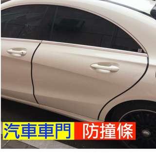 🚚 汽車防撞條 車門邊密封條 隱形防撞條 車門防刮條 車身防擦撞 邊條 角條