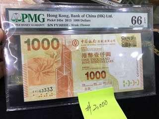 2015 中國銀行 1000圓 FY 163333 66EPQ 獅子號