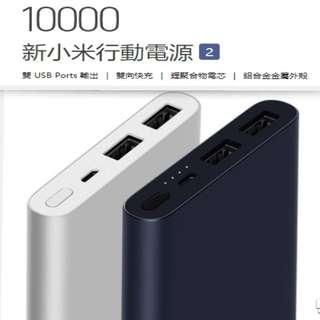 🚚 ❤新款超薄❤台灣小米官網正品 新小米行動電源2(10000mah) 雙向快充 安卓蘋果 有防偽碼∼(可挑色)內附安卓線