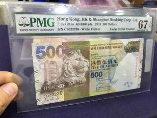 2010 匯豐銀行 500圓 CS 022220 67EPQ 雷達號