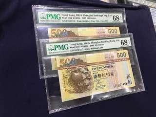 2007/2008 匯豐銀行 500圓 FD 123456 / HV 654321 68EPQ 順蛇倒蛇一套
