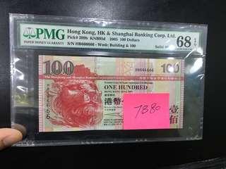 2015 匯豐銀行 100圓 HB666666 68EPQ Lucky