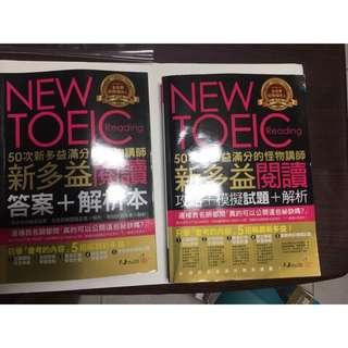 🚚 新多益閱讀NEW TOBIC(全新)