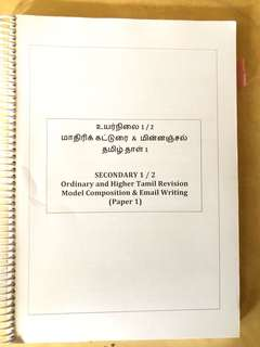 Tamil composition book