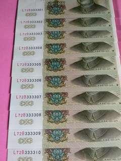 1999年中國人民銀行.第五套人民幣壹圓四豹子號: