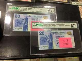 2015 中國銀行 20圓 EPEW 987654 67EPQ 倒蛇一套
