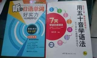 日文書2本