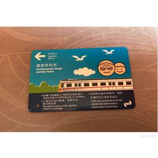 🎉(包平郵) MTR Ticket - by post only 📮