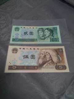 1980人民幣年2圓+5圓