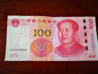 人民幣 一百圓 6個0