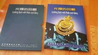 香港輔助警察歷史年鑑-光輝的回顧