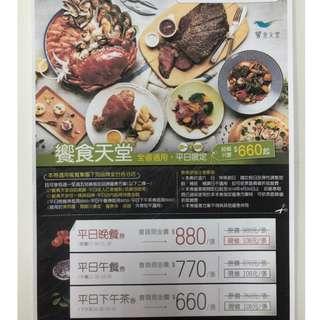 饗食天堂-全省通用餐券(平日下午茶卷)