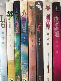 靛系列小說 $10一本,$80全部 共9本