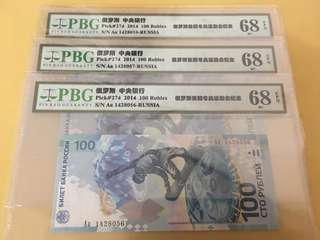 Russia World Cup Commemorative 100Rubles 3pcs Running Number